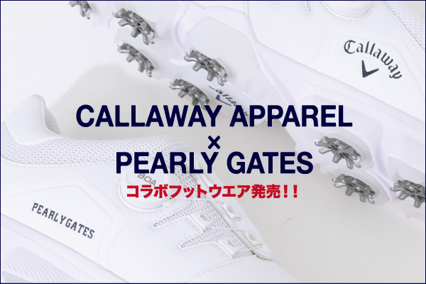 「Callaway Apparel × PEARLY GATES コラボフットウエア」が発売されます!!