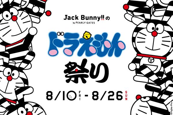 大人気キャラクター ドラえもん × ジャックバニーのコラボに新アイテムが登場!!